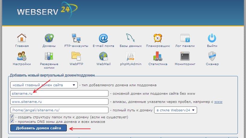 Бесплатный хостинг и домен для сайта wordpress