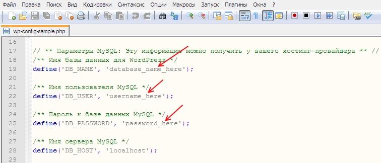 Установка WordPress на хостинг Webhost1.ru