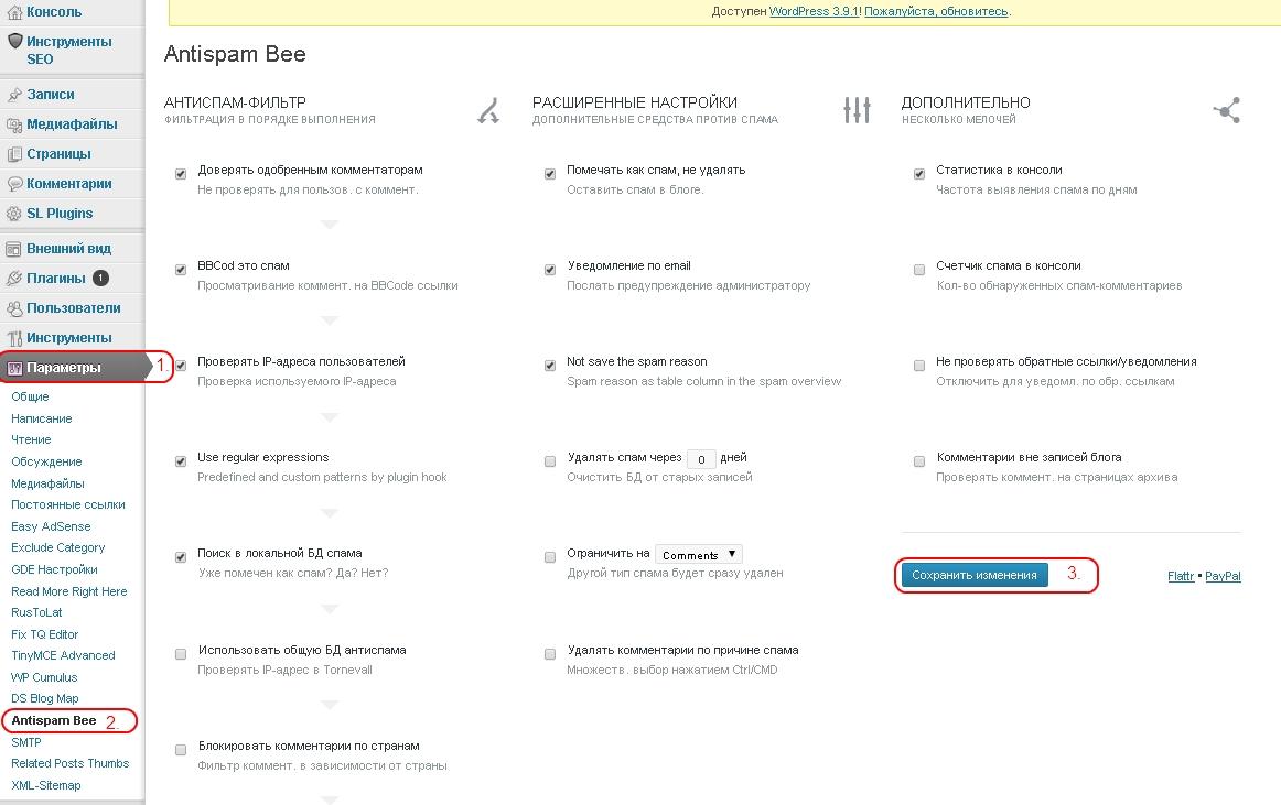 Плагин защиты от спама Antispam Bee