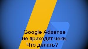 Не пришел повторный чек Google Adsense, что делать?