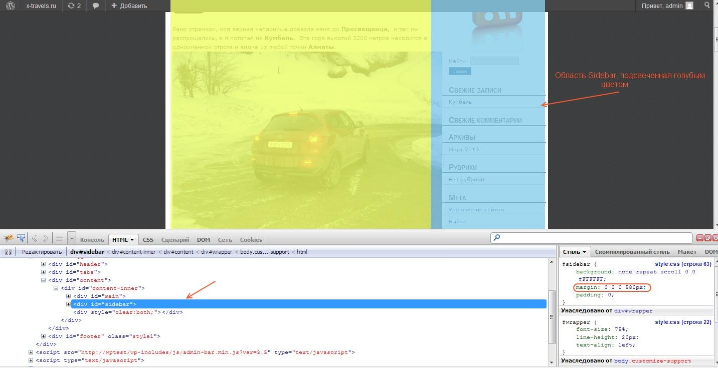 Изменение ширины темы WordPress