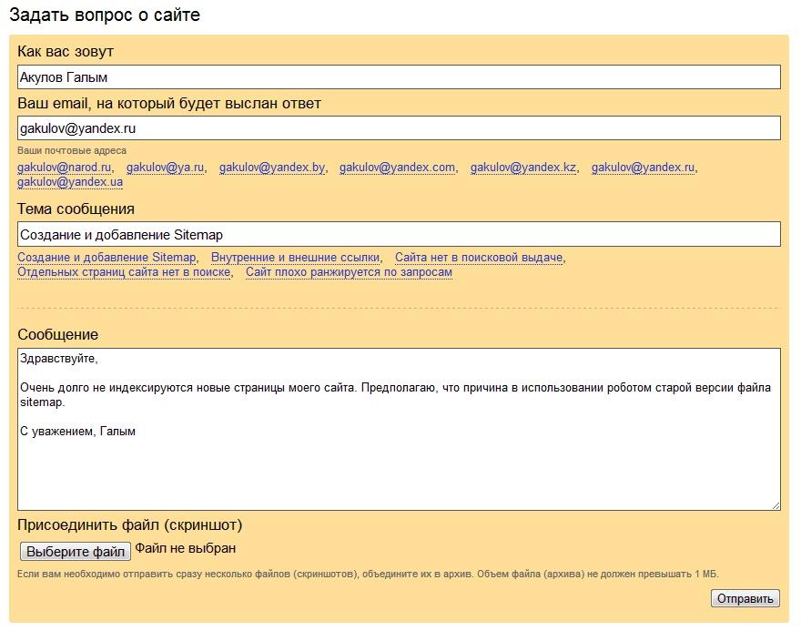 Yandex не индексирует новые страницы сайта