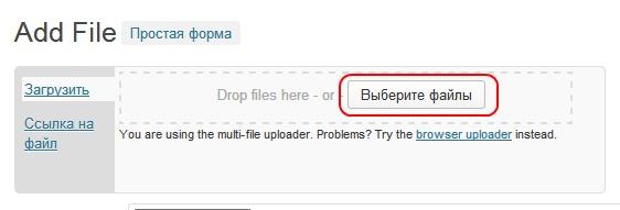 Скачивание файлов из блога - плагин WP-Filebase