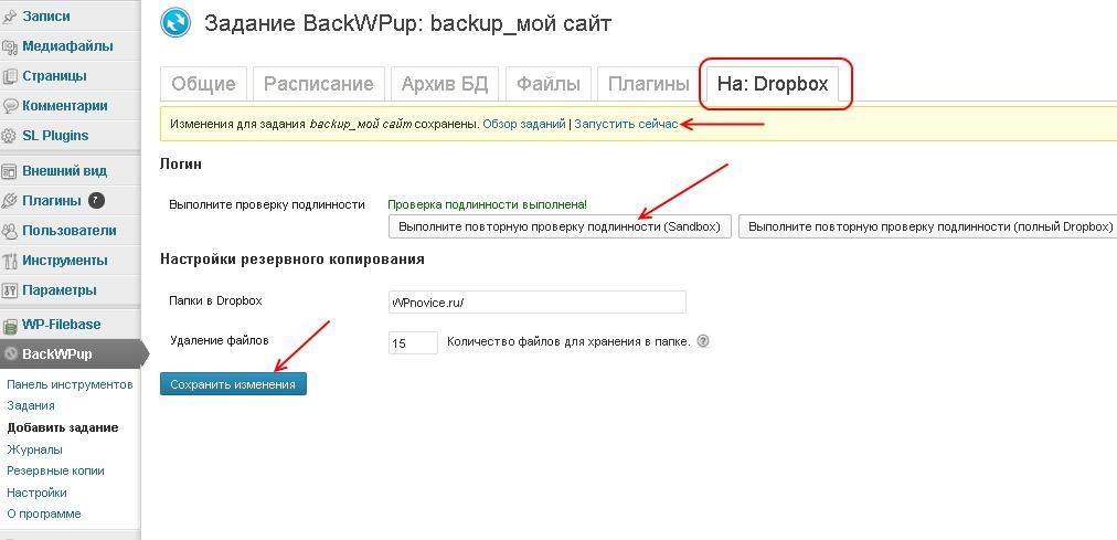 Плагин резервного копирования сайта BackWPup