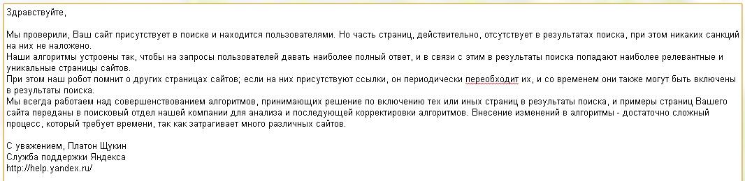 Yandex выкинул половину страниц из поиска. Как вернуть?