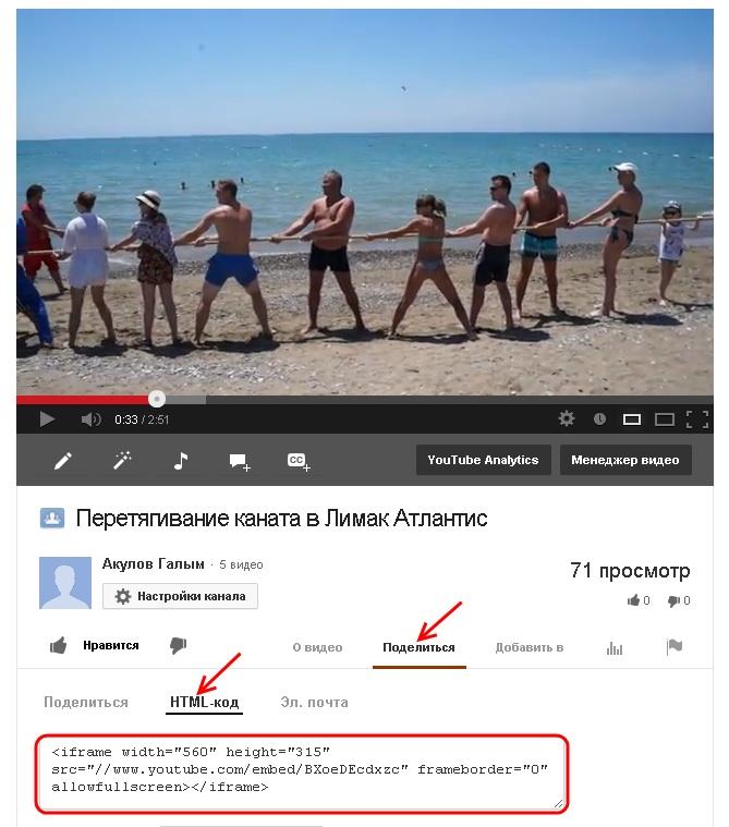 Как вставить в сайт видео с youtube