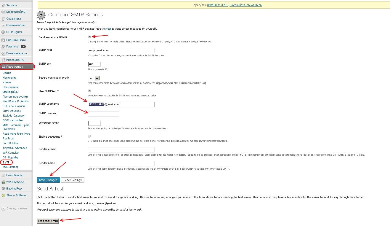Wordpress настройка почты smtp