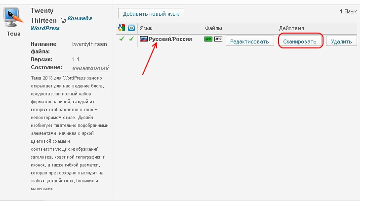 Руссификация шаблона WordPress с помощью плагина Codestyling localization
