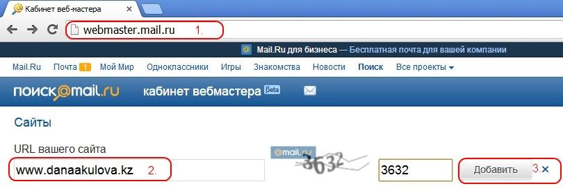 Добавление сайта в Mail.ru