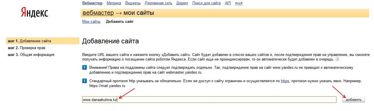 Добавление сайта в Yandex