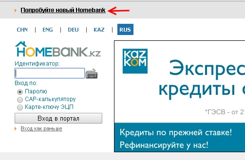 "Пополнение карточки ""Онай"" через Homebank"