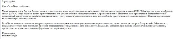 letter-from-google