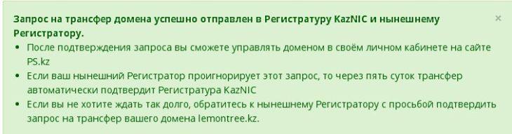 Перенос домена к другому регистратору