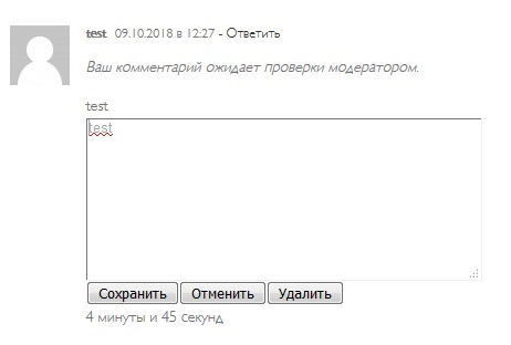 Wordpress, разрешить пользователям редактировать свои комментарии
